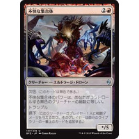 MTG Vile Aggregate Creature - 137/274 BFZ (Japan Version)